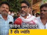 Video : बिहार चुनाव : CM नीतीश कुमार के गृह जिले में बगावत