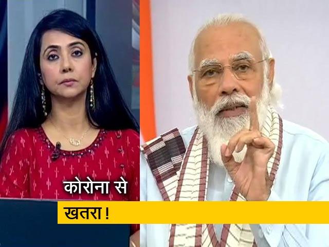 Videos : प्राइम टाइम : PM मोदी ने फिर किया कोरोना के खतरों से आगाह