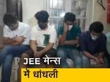Video : असम में JEE Mains के टॉपर समेत 5 गिरफ्तार