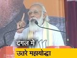Video : बिहार का दंगल: 'चेहरों को बड़ा दिखाने की कोशिश'