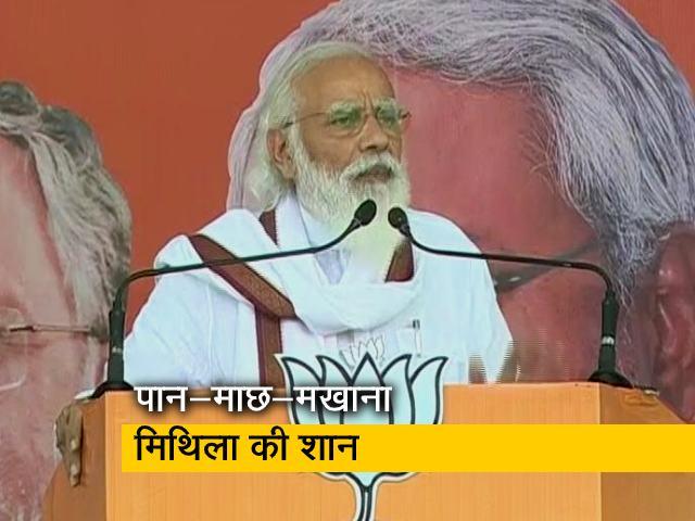 Videos : पीएम मोदी ने दरभंगा में दिया आत्मनिर्भर बिहार, आत्मनिर्भर मिथिलांचल का नारा