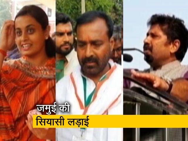 Video : बिहार चुनाव : जमुई में दांव पर तीन मंत्रियों की प्रतिष्ठा