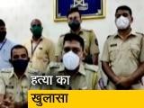 Video : मुंबई: धोखाधड़ी की जांच करती पुलिस की टीम को मिले हत्या के सुराग
