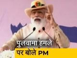 Video : पुलवामा हमले को देश कभी नहीं भूल सकता : PM मोदी