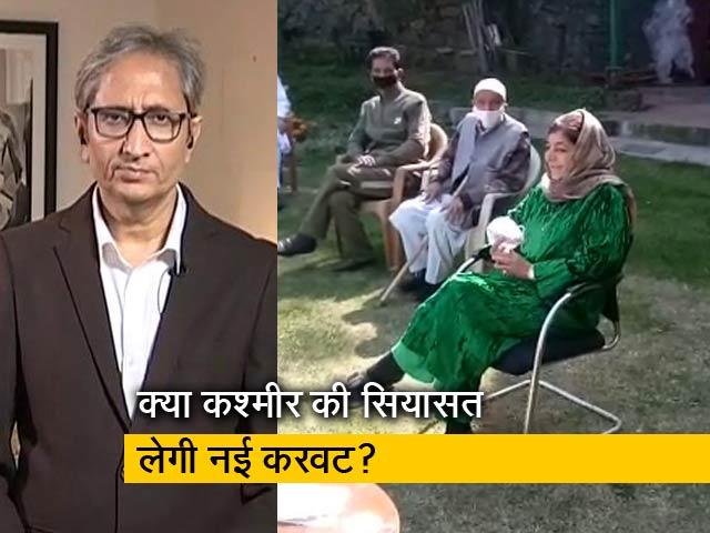 Videos : रवीश कुमार का प्राइम टाइम: पहली बार एक मंच पर आएंगी कश्मीरी पार्टियां
