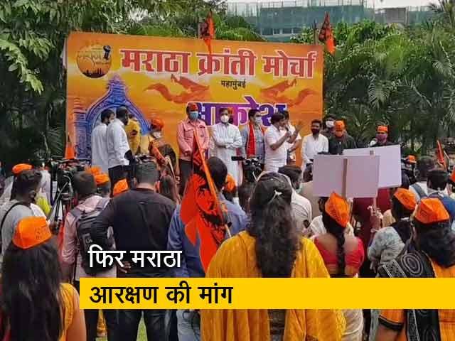 Video : महाराष्ट्र में मराठा आरक्षण के लिए प्रदर्शन