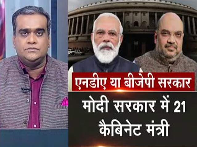 Videos : न्यूज 360 : एनडीए नहीं, अब सिर्फ बीजेपी सरकार