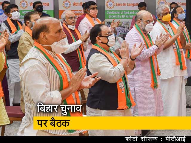 Videos : बिहार चुनाव पर BJP कोर ग्रुप की बैठक