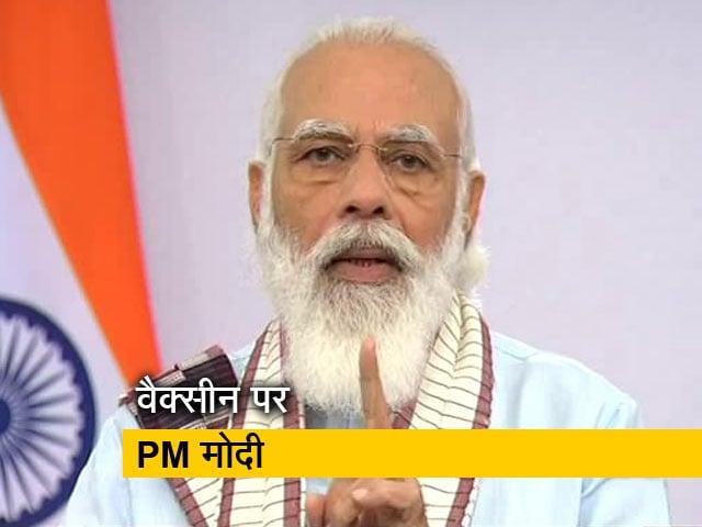 Videos : भारत में कोरोना की कई वैक्सीन्स पर चल रहा काम : PM मोदी
