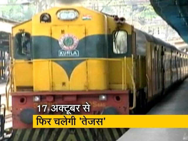 Videos : 17 अक्टूबर से फिर चलेगी देश की पहली कॉरपोरेट ट्रेन 'तेजस'