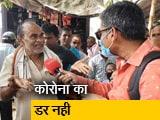 Video : बिहार में चुनावी रैली में लोग नजरअंदाज कर रहे मास्क पहनना