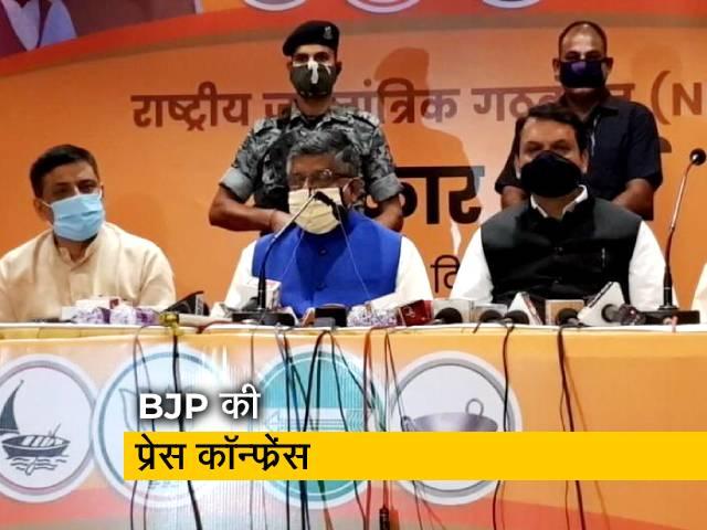 Videos : बिहार विधानसभा चुनाव : BJP ने दिया 15 साल का हिसाब