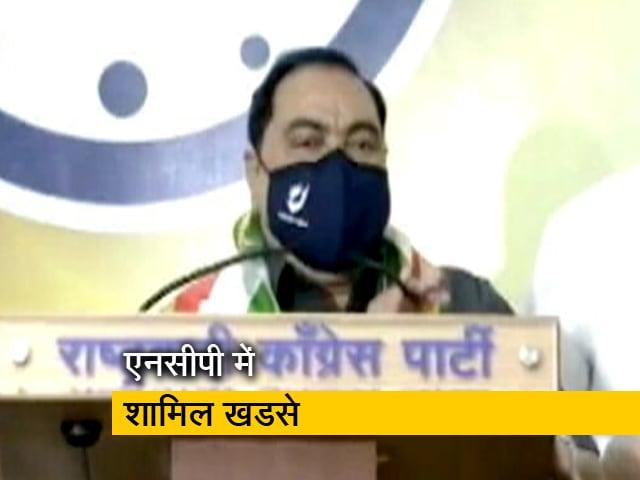 Videos : बीजेपी में 40 साल लंबी राजनीतिक पारी खेलने वाले एकनाथ खडसे ने एनसीपी का दामन थामा