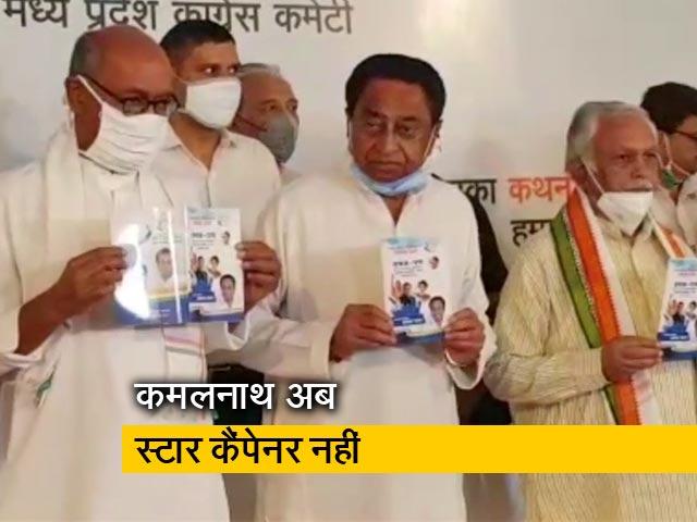 Videos : मध्यप्रदेश उपचुनाव : कमलनाथ को EC से झटका