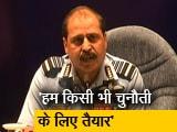Video : एयर चीफ मार्शल आरकेएस भदौरिया  ने कहा, 'चीन के खिलाफ हमारी अच्छी तैयारियां है'