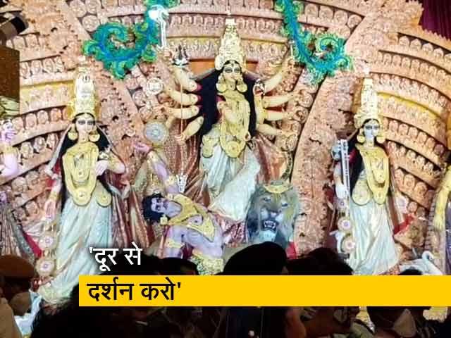 Videos : दुर्गा पूजा पंडालों में नहीं जाएंगे श्रद्धालु : कोलकाता हाई कोर्ट