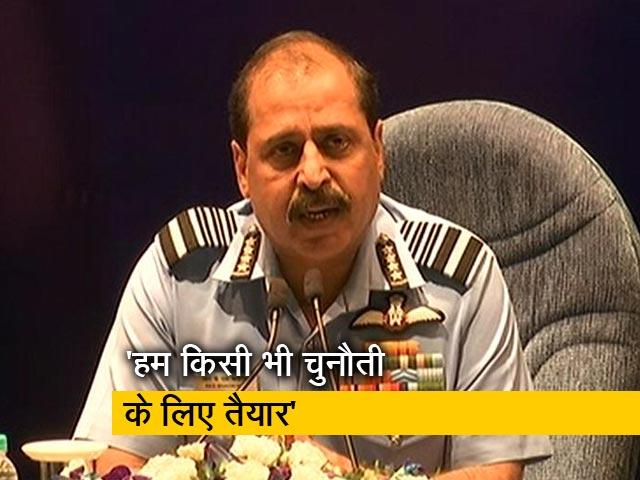 Videos : एयर चीफ मार्शल आरकेएस भदौरिया  ने कहा, 'चीन के खिलाफ हमारी अच्छी तैयारियां है'