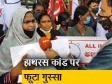 Video : हाथरस कांड के विरोध में बेंगलुरु में लेफ्ट पार्टियों ने निकाला मार्च