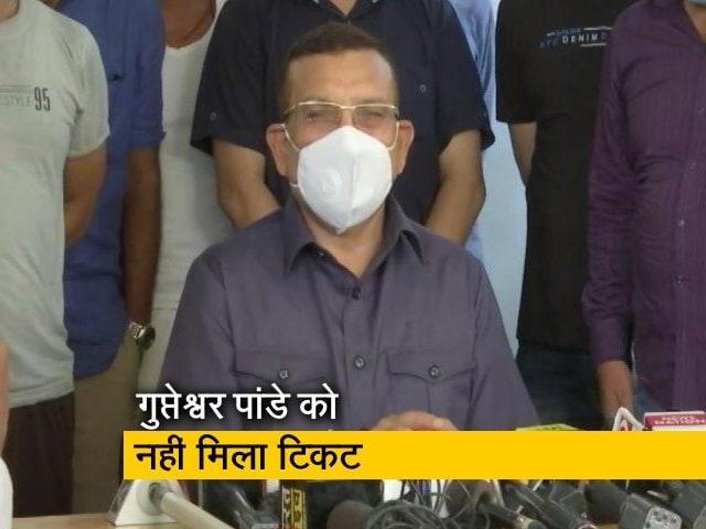 Videos : JDU ने जारी की उम्मीदवारों की लिस्ट, गुप्तेश्वर पांडे का नाम नहीं