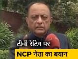 Video : टीवी रेटिंग मामले में NCP नेता माजिद मेमन का आया बयान