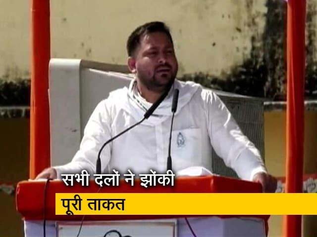 Videos : बिहार का दंगल: पहले दौर के लिए आखिरी वार