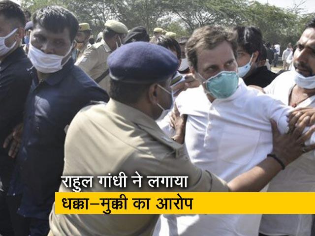 Videos : राहुल गांधी ने पुलिस पर लगाया धक्का-मुक्की करने का आरोप, जमीन पर गिरे राहुल गांधी