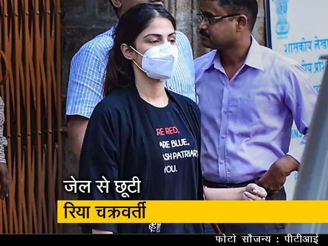 Videos : करीब एक महीने बाद भायखला जेल से रिहा हुईं अभिनेत्री रिया चक्रवर्ती
