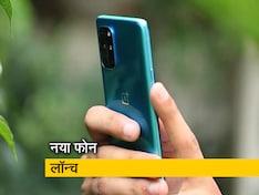 सेल गुरू: OnePlus ने लॉन्च किया अपना नया फोन OnePlus 8T