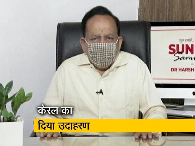 Videos : डॉक्टर हर्षवर्धन ने लोगों से घर में रहकर त्योहार मनाने की अपील की