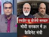 Video : न्यूज 360 : एनडीए नहीं, अब सिर्फ बीजेपी सरकार