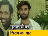 Video : गठबंधन में ईमानदार रहें CM नीतीश कुमार : चिराग पासवान