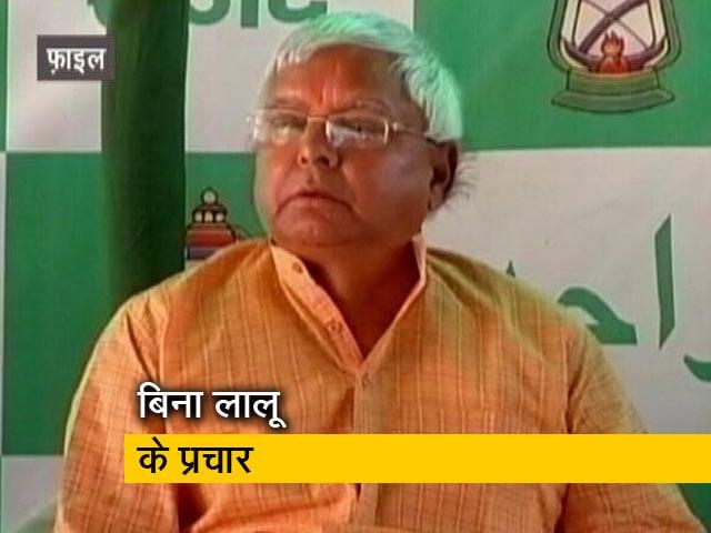 Videos : बिहार चुनाव : प्रचार नहीं कर पाएंगे लालू प्रसाद यादव