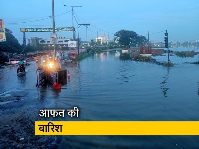 Videos : हैदराबाद के बड़े हिस्से में बाढ़ जैसे हालात, लगातार बारिश से परेशानी बढ़ी