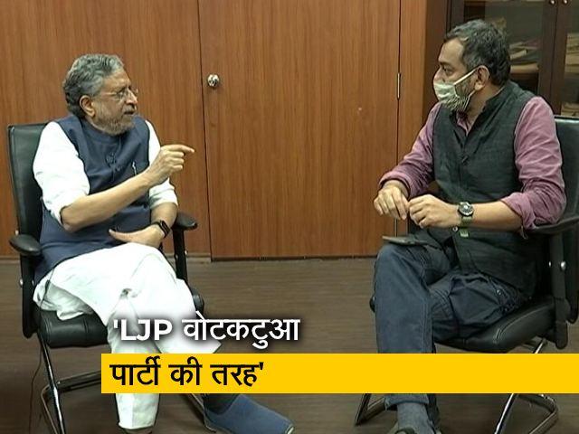 Videos : LJP अधिकतम 2-3 सीटें जीत सकती है : सुशील कुमार मोदी