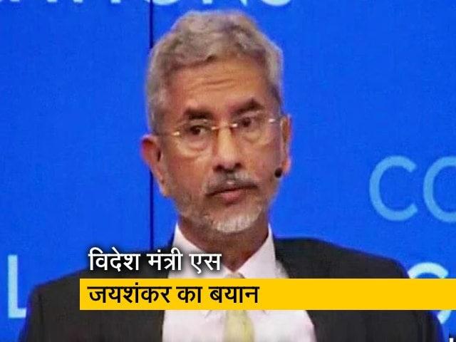 Videos : भारत के मामले में न बोले चीन : विदेश मंत्री एस जयशंकर