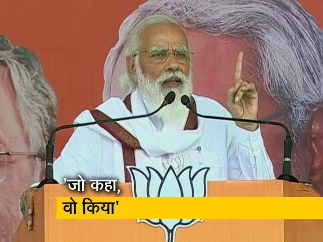 Videos : भाजपा और NDA की पहचान, जो कहते हैं वो करके दिखाते हैं: PM मोदी
