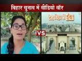 Video: बिहार का दंगल: 'बंबई में का बा' की तर्ज पर बन रहे हैं वीडियो