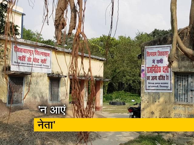 Videos : मधुबनी पेंटिंग के लिए मशहूर इस गांव में 'नेताओं की नो एंट्री'