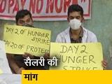 Video : वेतन की मांग कर रहे डॉक्टर भूख हड़ताल पर बैठे