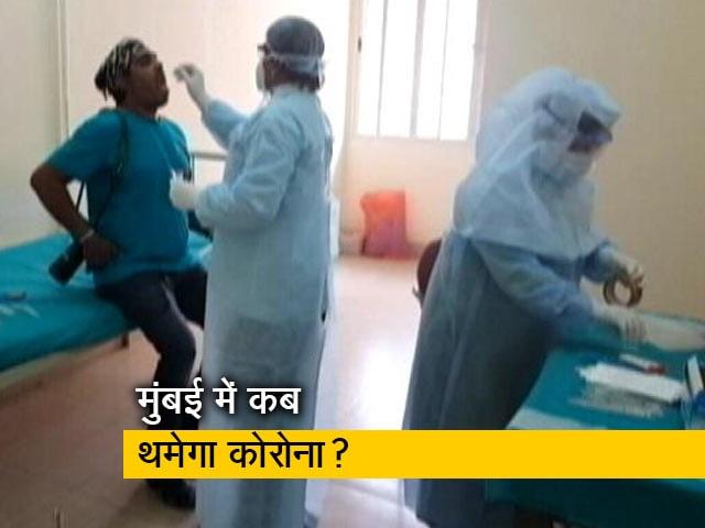 Videos : मुंबई में बढ़ता कोरोना का कहर, एक दिन में सर्वाधिक 2654 नए केस