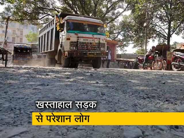 Videos : बिहार : भागलपुर में खस्ताहाल सड़क बनी चुनावी मुद्दा