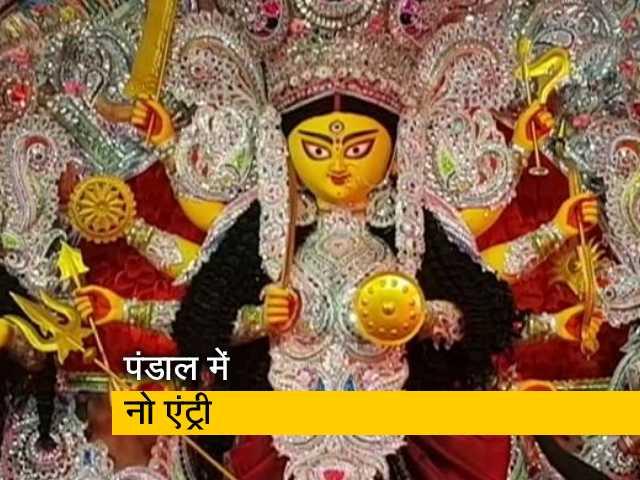 Videos : पश्चिम बंगाल: हाईकोर्ट ने दुर्गा पूजा पंडालों को बनाया नो-एंट्री जोन, आयोजकों में मायूसी