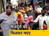 Video : धारावी में खाना और राशन बांट रहे हैं कई लोग