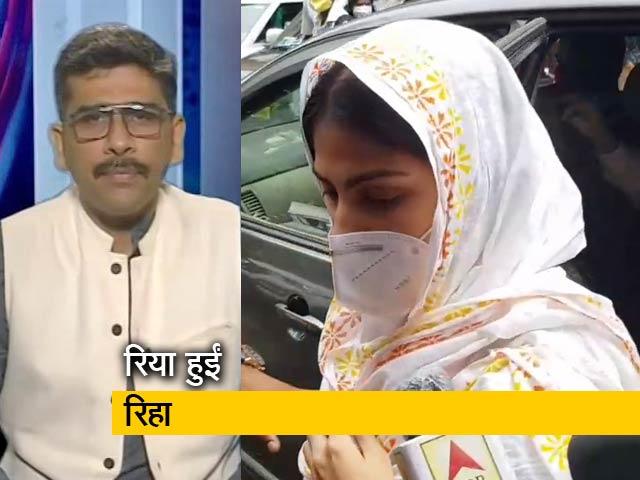 Videos : खबरों की खबर : महीने भर काटी जेल, मुंबई हाईकोर्ट से रिया को जमानत