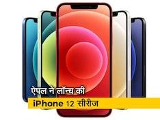 सेल गुरू : 5G कनेक्टिविटी के साथ लॉन्च हुई iPhone 12 सीरीज