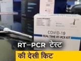Video : ICMR की देखरेख में RT-PCR टेस्ट की देसी किट तैयार