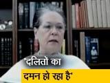 Video : बेटियों को सुरक्षा देने की बजाय BJP सरकार अपराधियों का साथ दे रही है : सोनिया गांधी