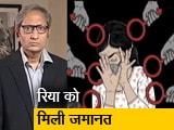 Video : रवीश कुमार का प्राइम टाइम : रिया को ड्रग सिंडिकेट का हिस्सा बताने वाले अब क्या करेंगे?
