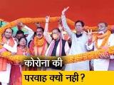 Video: बिहार का दंगल: चुनाव प्रचार में सोशल डिस्टेंसिंग का नहीं रखा जा रहा है ध्यान