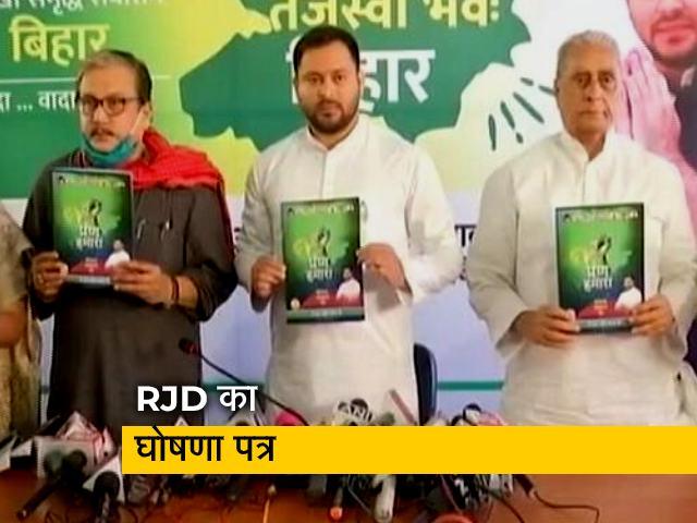 Videos : RJD ने जारी किया घोषणा पत्र, 10 लाख नौकरियों का वादा